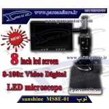 لوپ Sunshine MS8E - 01